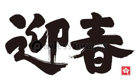 迎春の筆文字の写真・イラスト素材 (xf4625266647) │ペイレス